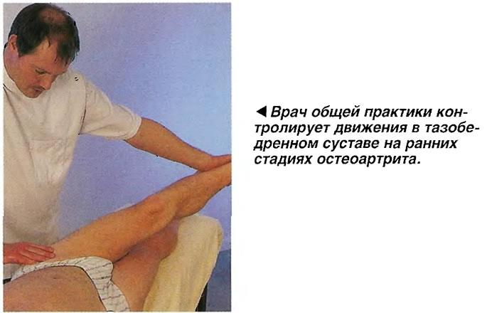 Врач общей практики контролирует движения в тазобедренном суставе