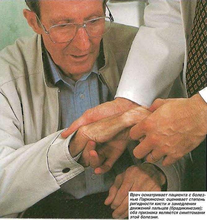 Врач осматривает пациента с болезнью Паркинсона