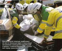 Врачи скорои помощи прибывают на место происшествия и оказывают экстренную помощь пострадавшей