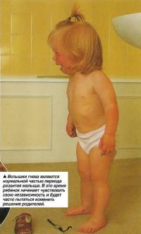 Вспышки гнева являются нормальной частью периода развития малыша