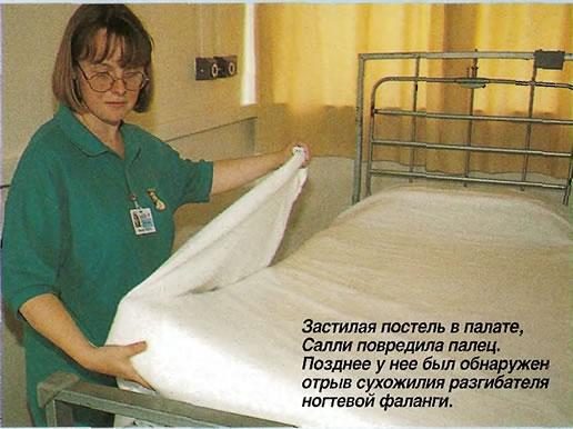 Застилая постель в палате, Салли повредила палец
