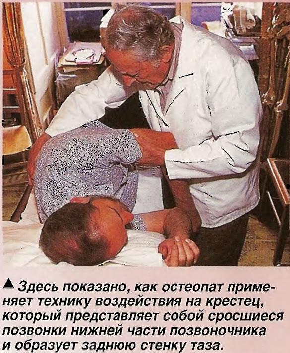 Здесь показано, как остеопат применяет технику воздействия на крестец