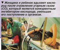 Женщина и ребенок вдыхают кислород после отравления угарным газом