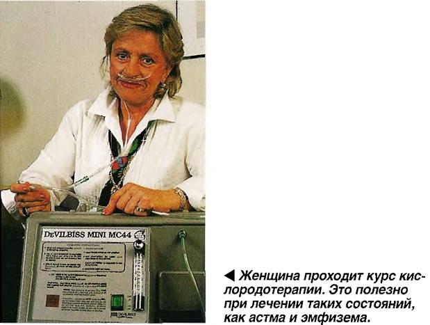 Женщина проходит курс кислородотерапии