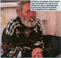 Жизнь на улицах плохо сказалась на Альфе