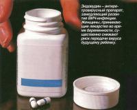 Зидовудин - антиретровирусный препарат, замедляющий развитие ВИЧ-инфекции