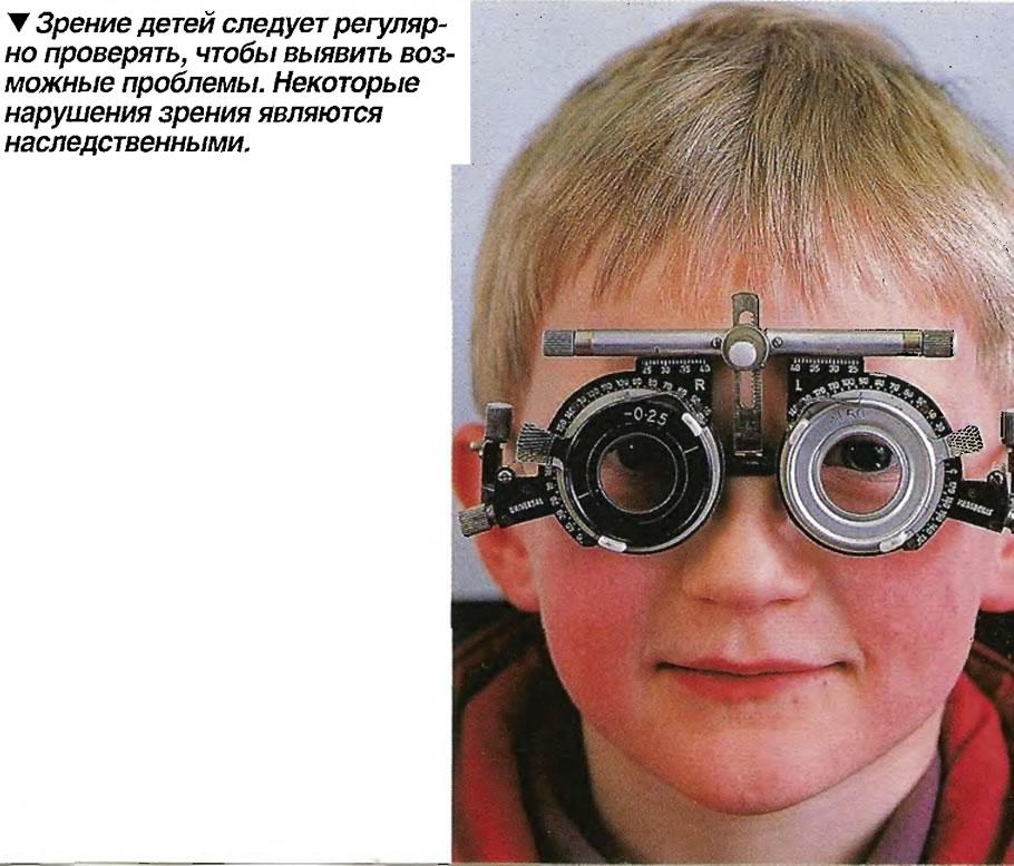Зрение детей следует регулярно проверять